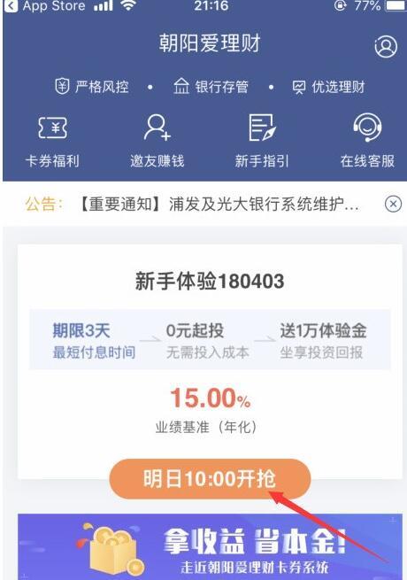 朝阳爱理财新用户注册送体验金 收益12.32元自动到卡