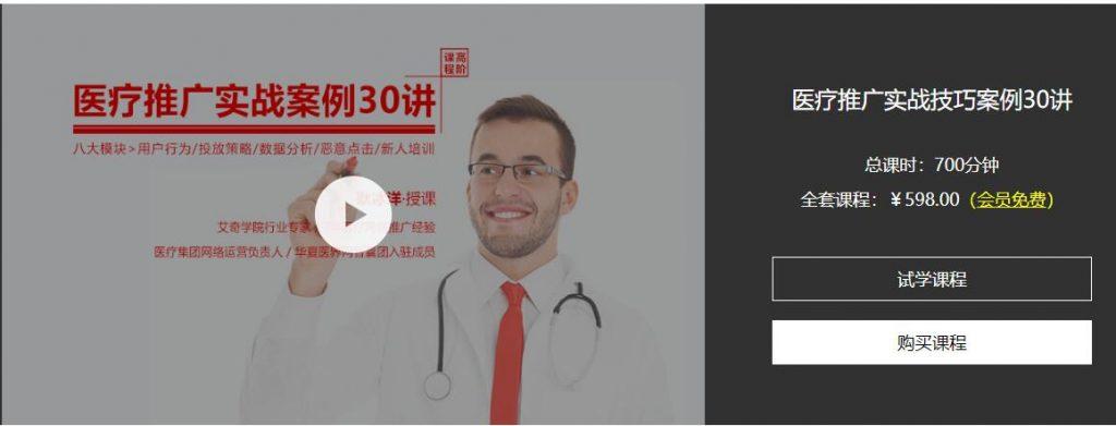 艾奇学院医疗推广实战技巧案例30讲 价值¥598.00