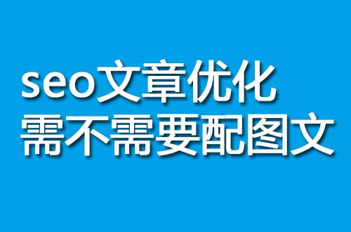 seo文章优化需不需配图文,有哪些影响